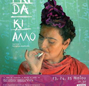 Théâtre contemporain FRIDA KI ALLO PARIS