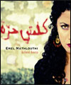 Réservation HOW TO LOVE #5 : EMEL MATHLOUTHI